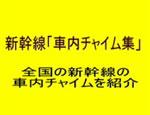 新幹線「車内チャイム集」