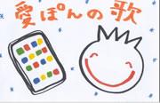 広瀬香美/愛ぽんちゃんの歌