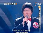 中国の少年 ホイットニー・ヒューストンの歌を熱唱
