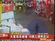中国 車に轢かれた2歳の女の子をシカトする18人
