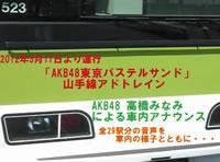 山手線 AKB48高橋みなみによる車内アナウンス!全29駅分音声